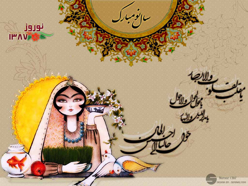 norooz_87_by_s_mad-1