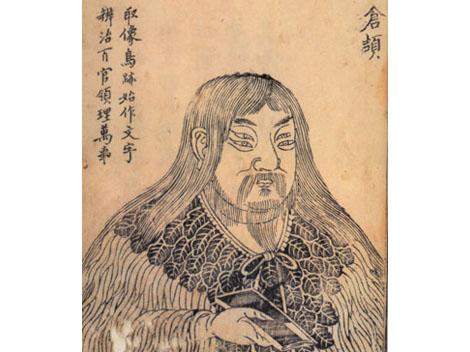 Da-de-la-lengua-china