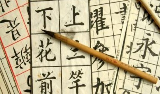 Idioma-chino-510x300